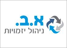 א.ב. - לוגו לחברת ניהול יזמויות