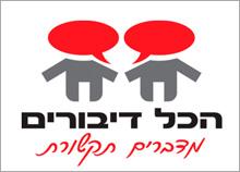 הכל דיבורים - עיצוב לוגו חברת תקשורת