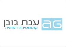 ענת גונן - עיצוב לוגו ואתר אינטרנט של עסק בתחום קוסמטיקה רפואית