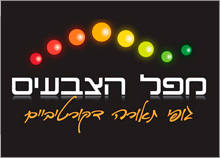 מפל הצבעים - עיצוב אתר ולוגו חברת גופי תאורה דקורטיביים