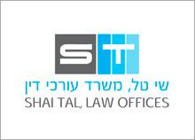 שי טל - עיצוב ניירת ולוגו משרד עורכי דין
