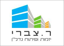 ר.צברי - עיצוב ניירת ולוגו חברת יזמות ופיתוח נדל