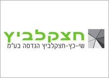 חצקלביץ - עיצוב לוגו, ניירת ואתר אינטרנט של חברת הנדסה