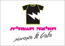 חולצה חשמלית - עיצוב אייקון העוסק  בגימיק לתחום האופנה