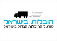הובלות בישראל - לוגו אתר הובלות