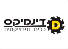 דינמיקס - עיצוב לוגו לחברת כלים ופרוייקטים