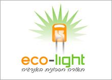 ECO LIGHT - עיצוב הלוגו של חברה לאנרגיה ירוקה
