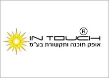 IN TOUCH - עיצוב לוגו חברת תוכנה