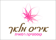איריס מלאך - לוגו קוסמטיקאית רפואית