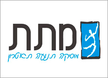 מתת - עיצוב לוגו למטפלת בעזרת מוסיקה, תנועה ותאטרון
