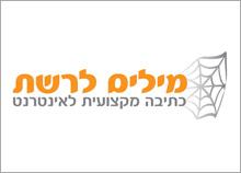 מילים לרשת - לוגו לעסק בתחום כתיבה מקצועית לאינטרנט