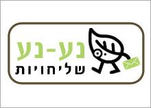 נע-נע - לוגו ואתר אינטרנט למשרד שליחויות