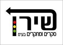 שירן - עיצוב תדמית מלא הכולל לוגו לחברת סקרים ומחקרים בתנועה