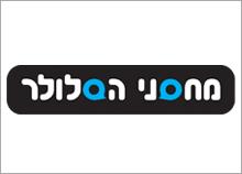 עיצוב לוגו לחנות מחסני הסלולר