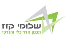 עיצוב לוגו  שלומי קזז - תכנון אדריכלי