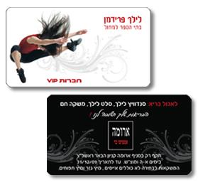 עיצוב כרטיס מועדון חבר