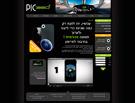 עיצוב אתר לגאג'ט לאייפון