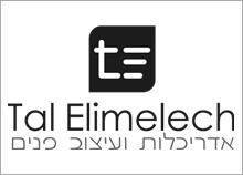 עיצוב לוגו למעצב טל אלימלך